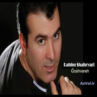 رحیم شهریاری -گوشواره